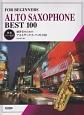 練習者のための アルトサックス・ベスト100 伴奏パート付