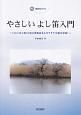 やさしい よし笛入門 練習用CD付 CDには主要10曲の模範演奏&カラオケ音源を収録!