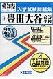 豊田大谷高等学校 平成25年 過去4年間入試問題実物さながらコピー