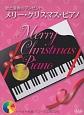 メリークリスマスピアノ カラオケ伴奏/コーラス用CD付 歌と演奏のプレゼント