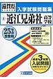 近江兄弟社高等学校 平成25年 過去3年間入試問題 実物さながらコピー