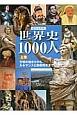 ビジュアル 世界史 1000人(上) 文明の始まりからルネサンスと宗教改革まで