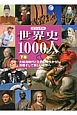 ビジュアル 世界史 1000人(下) 大航海時代と王朝の時代から冷戦そして新しい世界へ