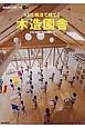 木造園舎 KES構法で建てる [建築設計資料]別冊1 保育園 幼稚園 認定こども園
