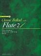 フルートで奏でる/クラシック・バラード CD・パート譜付 (2)