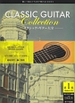 クラシック・ギター大全<増補改訂版> 入門~初級[エチュード・小品集] CD付 聴いて覚えてTABで弾ける(1)