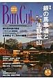 バンカル 2012年秋 特集:銀の馬車道と生野鉱山 播磨が見える(85)
