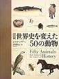 図説・世界史を変えた50の動物