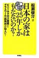 日本の家はなぜ25年しかもたないのか? ビニールクロス〈壁紙〉とグラスウール〈断熱材〉が犯