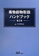 毒物劇物取扱ハンドブック<第2版>