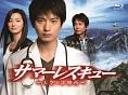 サマーレスキュー~天空の診療所~Blu-ray BOX