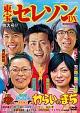 東京セレソンデラックス「わらいのまち」