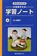 看護師国家試験 看護学生 学習ノート 成人看護学 (4)