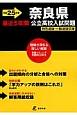 奈良県 公立高校入試問題 最近5年間 平成25年