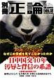 別冊正論 Extra. 日中国交40年 汚辱と背信の系譜 (18)