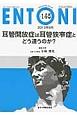 ENTONI 2012.9 耳管開放症は耳管狭窄症とどう違うのか? Monthly Book(145)