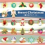 Sweet Christmas ~聖なるオルゴール~