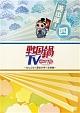 戦国鍋TV~なんとなく歴史が学べる映像~再出陣!四