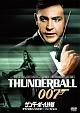 007/サンダーボール作戦<デジタルリマスター・バージョン>