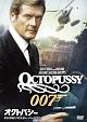007/オクトパシー<デジタルリマスター・バージョン>