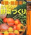 有機・無農薬のおいしい野菜づくり<決定版> ベテラン家庭菜園家がやっている簡単!安心!無農薬栽
