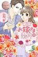 お嫁さまの条件 Yukiko&Kouichi