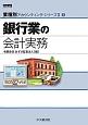 銀行業の会計実務 業種別アカウンティング・シリーズ2-1
