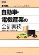 自動車・電機産業の会計実務 業種別アカウンティング・シリーズ2-4