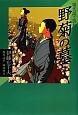 野菊の墓 現代語で読む