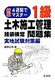 1級 土木施工管理 技術検定 問題集 実地試験対策編<新版第3版> 4週間でマスター