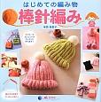 棒針編み はじめての編み物 マフラーやポシェットがカンタンに作れます!