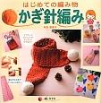かぎ針編み はじめての編み物 マフラーやポシェットがカンタンに作れます!