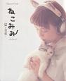 ねこみみ~猫と音楽~ 付録・オリジナルトートバッグ cats & music