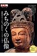 みちのくの仏像 東北のカミとなった仏たち