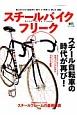 スチールバイクフリーク 美しきクロモリ自転車の「魅力」と「知識」と「楽しみ