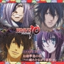 BRAVE10 ドラマCD Vol.3 「幻術夢想の乱~~鎌之介おぼろ散華~~」
