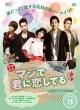 マジで君に恋してる<台湾オリジナル放送版> DVD-BOX3