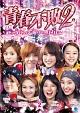 青春不敗2~G8のアイドル漁村日記~ シーズン1 DVD-BOX2