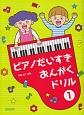 ピアノだいすき おんがくドリル (1)