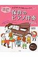 子どもたちの歌いたいうた 保育のピアノ伴奏 150曲 保育園・幼稚園の先生の声で選んだ