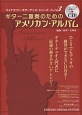 ギター二重奏のためのアメリカン・アルバム マイナスワンギターデュオシリーズ3
