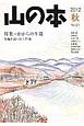 山の本 2012秋 特集:山からの生還 短編小説:山上凹地 (81)