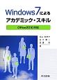 Windows7によるアカデミック・スキル Office2010対応