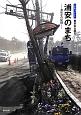 浦安のまち-液状化の記録- ドキュメント 東日本大震災