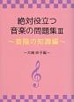絶対役立つ音楽の問題集 音階の知識編 (3)