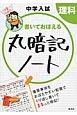 中学入試 書いておぼえる 丸暗記ノート 理科 3回書いて丸暗記!