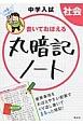 中学入試 書いておぼえる 丸暗記ノート 社会 3回書いて丸暗記!