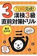 漢検 3級 書き込み式直前対策ドリル 7日間完成!