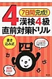 漢検 4級 書き込み式直前対策ドリル 7日間完成!