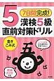 漢検 5級 書き込み式直前対策ドリル 7日間完成!
